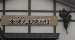 Small Eiga Mura Entrance 2012