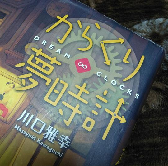 Dream Clocks: A bookreview