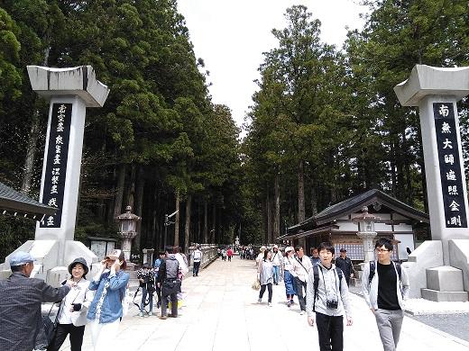 Mt Koya 002 Okunoin Entrance