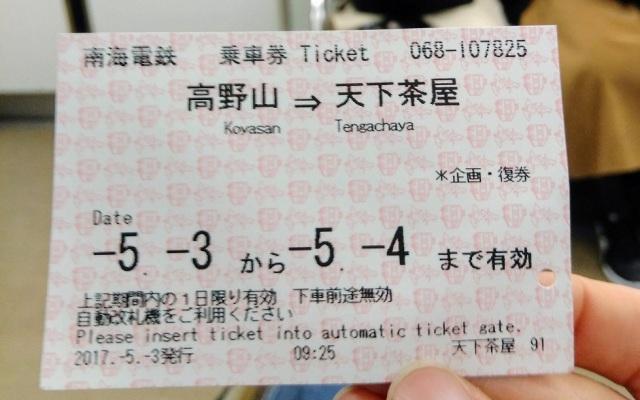 Mt Koya 007 Tickets
