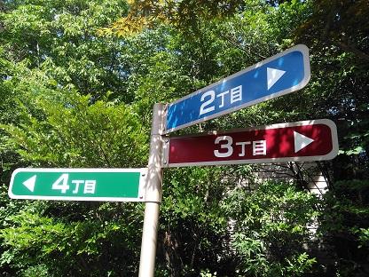 MeijiMura 006 Signs