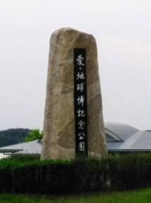 Totoro 006 Park Entrance