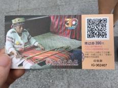 Formosa 001 ticket