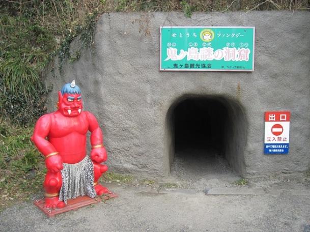 005 Onigashima 2 small